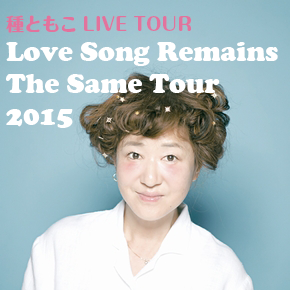tour2015_bn