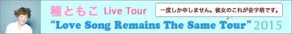 tour2015_top