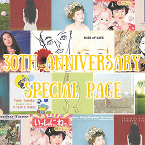 30th Anniversary Special Page