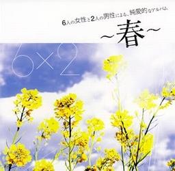 6人の女性と2人の男性による、純愛的なアルバム~春~