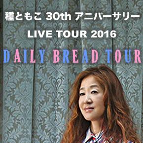 tour2016_bn-1