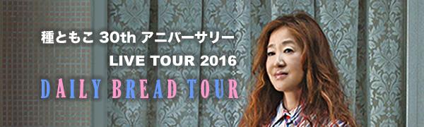 tour2016_bn-2