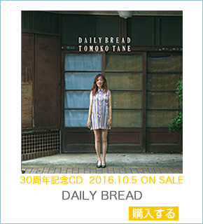 daily brand CD