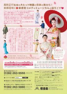 news_xlarge_hakataza_maiko_flyer_ura