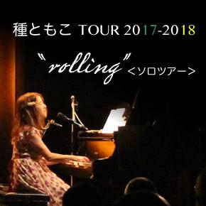 tour2018_bn-1