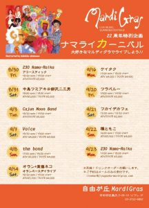 マルディグラ22周年特別企画 「ナマライカーニバル 大好きなマルディグラでライブしよう!!」
